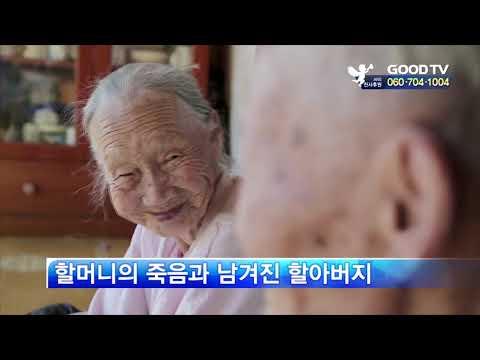 [GOODTV NEWS 20180919] 78년 해로한 노부부의 7년간의 기록