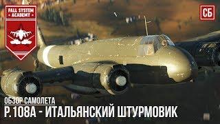 САМОЛЕТ С ПРОТИВОКОРАБЕЛЬНОЙ ПУШКОЙ 102 мм - P.108A