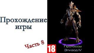 StarCraft: Remastered - Прохождение игры #8