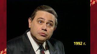 Монолог «Письма Кашпировскому» — Е.Петросян (ЮЮЮ 98)