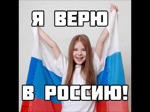 ВПЕРЕД РОССИЯ !!!