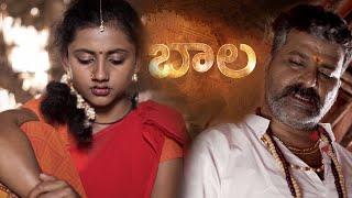 Bala - Latest Telugu Independent Film 2019 | Directed By Brahmeswar