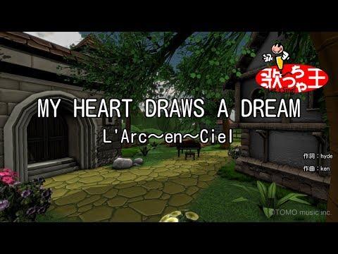 【カラオケ】MY HEART DRAWS A DREAM/L'Arc~en~Ciel