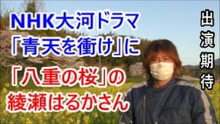 NHK大河ドラマ『青天を衝け』に「八重の桜」で主人公を演じた綾瀬はるかさんが同じ役名で出演になるか?とういう事が話題になっております。 この物語の主人公は渋沢 ...