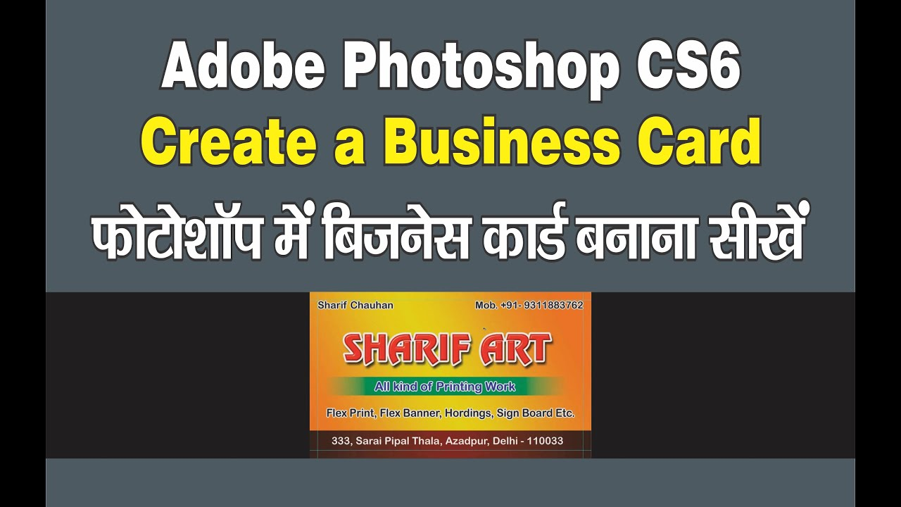 Adobe Photoshop CS Tutorial Hindi Urdu Create A Business - Photoshop cs6 business card template