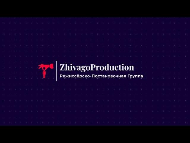 """Шоурил """"ZhivagoProduction""""-2021"""