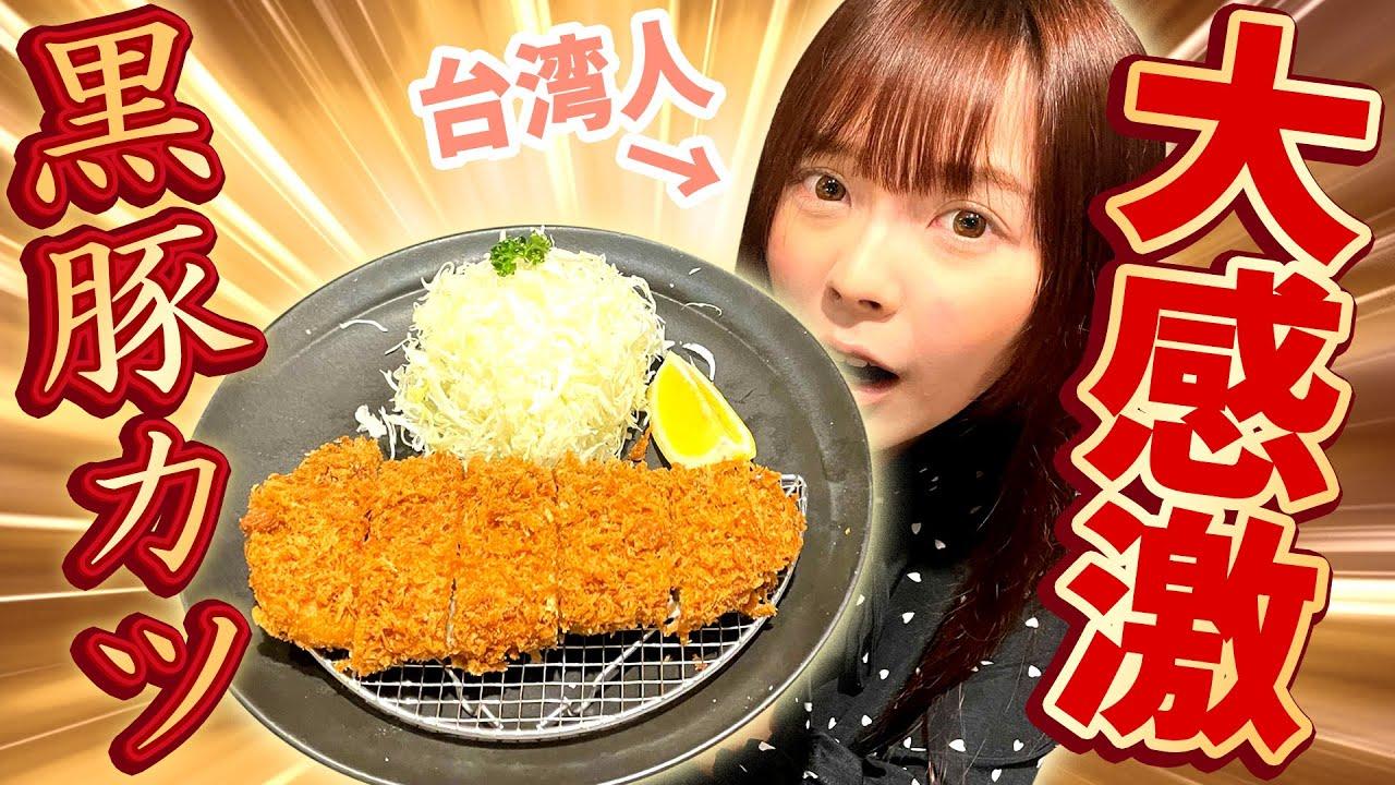 美味しすぎて箸が止まらない!黒豚まい泉の極上とんかつに台湾人大感激
