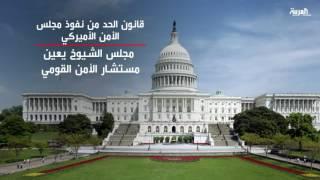 مشروع قانون للجم نفوذ مجلس الامن القومي الامريكي
