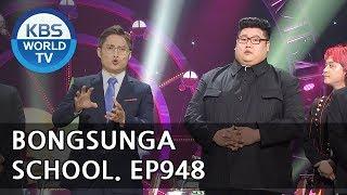 Bongsunga School | 봉숭아학당 [Gag Concert / 2018.05.19]