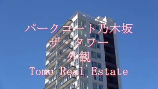 パークコート乃木坂ザ・タワー|外観|赤坂専門 Tomo Real Estate