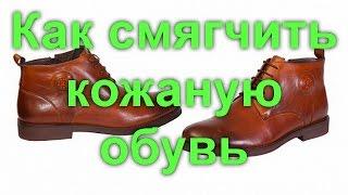 видео Как размягчить обувь
