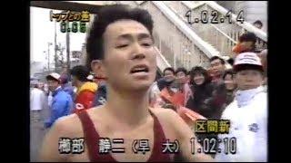 1993年 第69回東京箱根間往復大学駅伝競走 往路 優勝 早稲田大学