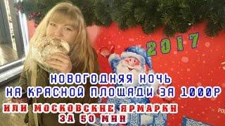 Новогодние Ярмарки НГ 2017 Красная Площадь Москва