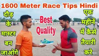कैसे 1 महीनें में 1600 मीटर की तैयारी करें Hindi Tips