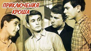 Приключения Кроша 1961