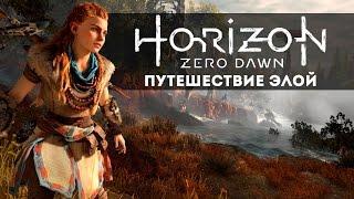 Horizon: Zero Dawn – Путешествие Элой | PS4 (RUS) ТРЕЙЛЕР