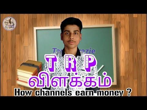 TRP rating விளக்கம்../How channels earn money|Tamil Crazie Cyber-Crazie tamizhan