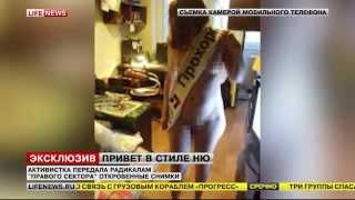 Соратница Прохорова разделась перед Правым Сектором 29.04.15