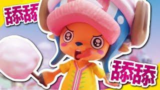 【模型格納庫玩具開箱】BANDAI Tamashii Figuarts Zero 海賊王 喬巴 蛋糕島Ver.|誰說喬巴部可愛啊,