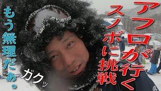 アフロが行く!雪山バスツアー余呉高原ヤップ編 2018