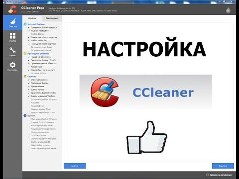 Как настроить CCleaner чтобы не потерять авторизацию в браузерах