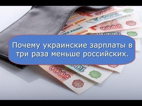 Почему украинские зарплаты в три раза меньше российских.