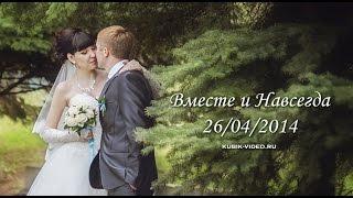 Вместе и Навсегда. Свадьба 26 апреля 2014 года