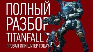 Полный разбор Titanfall 2 Стоит ли покупать