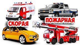 ПОЖАРНАЯ машина и ПОЛИЦЕЙСКИЙ автомобиль - Собираем Пазл из разных машинок