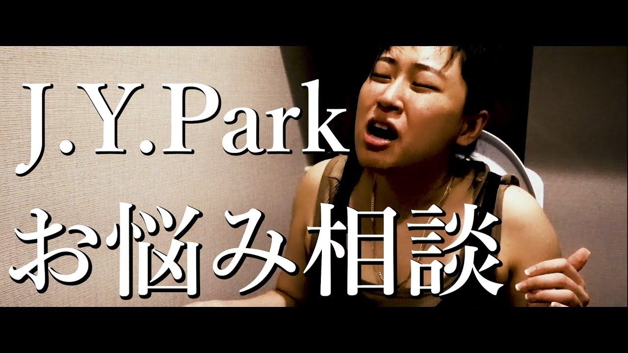 そのお悩み、J.Y.Parkが解決します