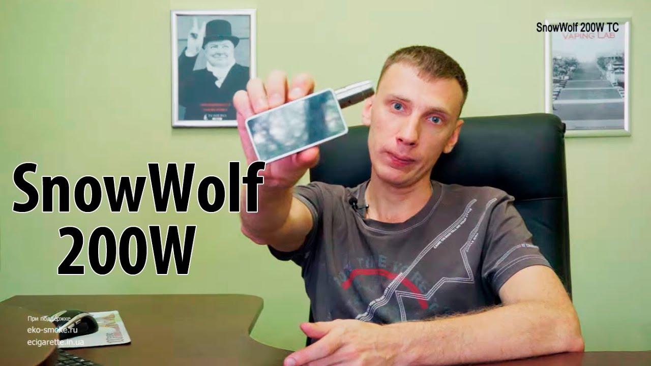 Купить продукцию asmodus по доступной цене от 949 грн в интернет магазине vape house. Доставка по киеву и. Боксмод snow wolf 200w white.