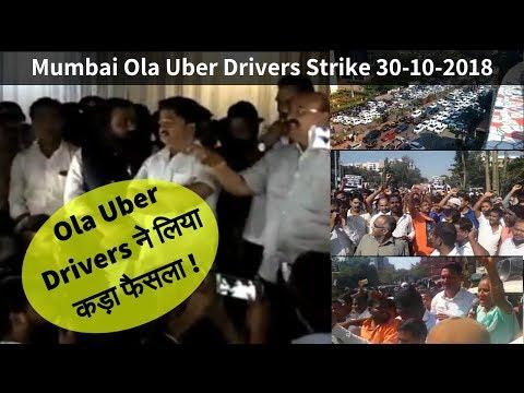 Mumbai Ola Uber Drivers ने लिया कड़ा फैसला ! TVI