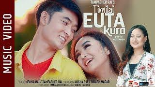 Timilai Euta Kura - Alisha Rai, Bikash Magar || New Nepali Song 2019 || Melina Rai, Tampasher Rai