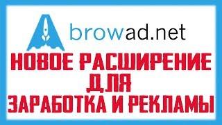 BROWAD.NET - Новое браузерное расширение для автоматического заработка на просмотре рекламы