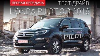 """Honda Pilot^ Тест-драйв от """"Первая передача в Украине"""""""