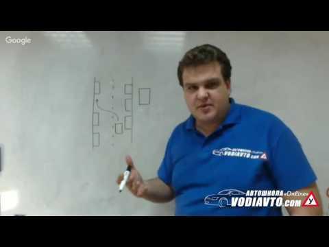 Автошкола. Видео уроки онлайн. ПДД, теория и вождение