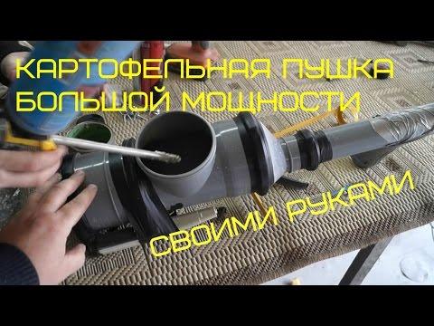 Картофельная Пушка внутреннего сгорания, Как сделать своими руками.
