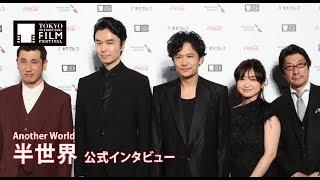 第31回東京国際映画祭 レッドカーペット公式インタビュー 『半世界』 監...