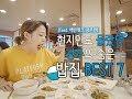 [랜선트립] 핫플레이스로 꽉~채운