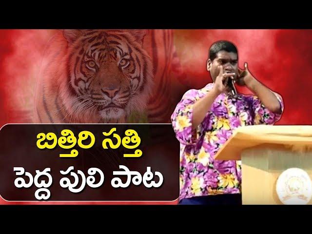 Bithiri Sathi Singing Telangana Songs | Pedda Puli Nuvvu Pedda Puli | YOYO TV Channel
