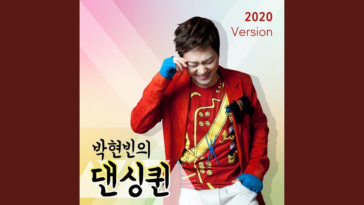 박현빈 - 댄싱퀸 (2020 Ver.)
