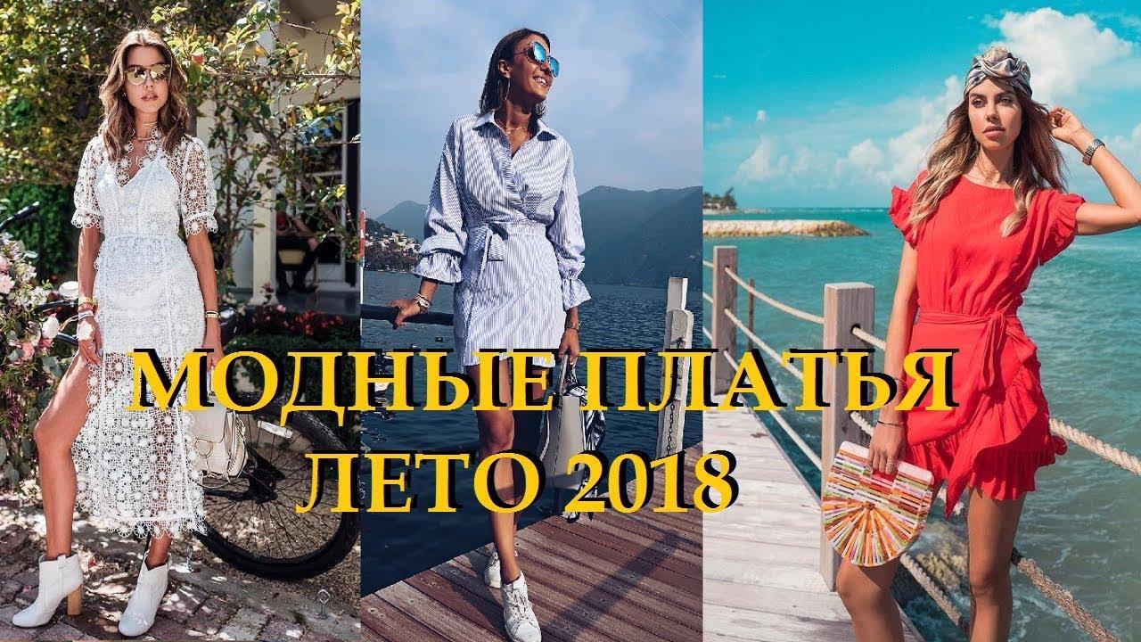 МОДНЫЕ ЛЕТНИЕ ПЛАТЬЯ 2018 /ФОТО ОБЗОР - YouTube