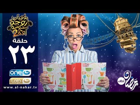 ����� ������� Yawmeyat Zawga Mafrosa S02 Episode 23 |������ ���� ������ ��� - ����� ������  - ������ 23
