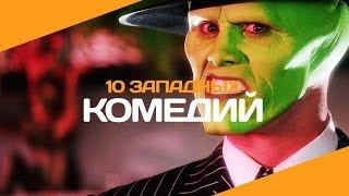 10 западных комедий, которые должен посмотреть каждый