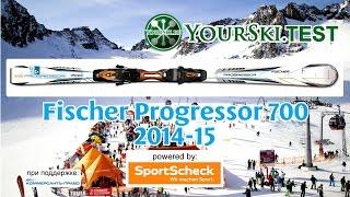 Тесты горных лыж Fischer Progressor 700 Powerrail (2014-15 год).