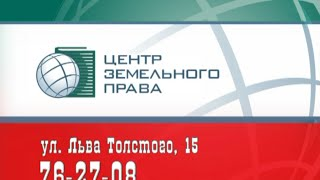 Центр Земельного Права(Все виды кадастровых работ: http://mejuem.ru/ • межевание земельных участков; • технические планы на квартиры,..., 2016-02-28T03:53:05.000Z)