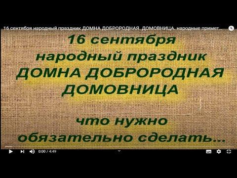 16 сентября народный праздник ДОМНА ДОБРОРОДНАЯ. ДОМОВНИЦА. народные приметы и поверья