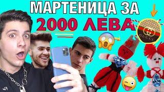 МАРТЕНИЦА ЗА 2000 ЛЕВА