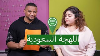 تحدي اللهجة السعودية مع فهد سال   جبت العيد   ft.fahadsal
