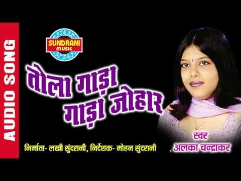 TOLA GADA GADA JOHAR - तोला गाड़ा गाड़ा जोहर - Alka Chandrakar - Audio Jukebox